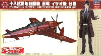 荒野のコトブキ飛行隊 十八試局地戦闘機 震電 イサオ機 仕様