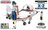 グレートウォールホビーデフォルメプレーン先進技術実証機 X-2 自衛官 大井川静 1等空士 フィギュア付き限定版