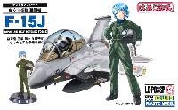 航空自衛隊 戦闘機 F-15J 自衛官 丹後美咲 3等空尉 フィギュア付き限定版