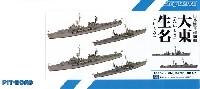 ピットロード1/700 スカイウェーブ W シリーズ日本海軍 海防艦 大東・生名