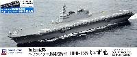 海上自衛隊 ヘリコプター搭載護衛艦 DDH-183 いずも 多用途運用護衛艦 改装用 スキージャンプ甲板付き 限定版