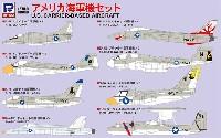 アメリカ海軍機セット