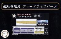 日本海軍 航空母艦 赤城用 木甲板シール w/艦名プレート