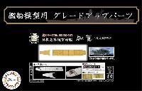 フジミ艦船模型用グレードアップパーツ日本海軍 航空母艦 加賀 三段式飛行甲板用 木甲板シール & 艦名プレート
