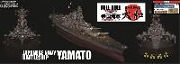 フジミ1/700 帝国海軍シリーズ日本海軍 戦艦 大和 終焉時 フルハルモデル 特別仕様 エッチングパーツ・艦名プレート付き