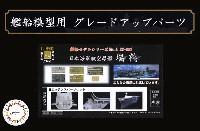 フジミ艦船模型用グレードアップパーツ日本海軍 航空母艦 瑞鶴 エッチングパーツセット