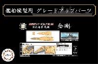 フジミ艦船模型用グレードアップパーツ日本海軍 戦艦 金剛 木甲板シール & 艦名プレート