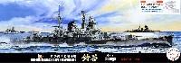 フジミ1/700 特シリーズ日本海軍 重巡洋艦 鈴谷 昭和19年/捷一号作戦