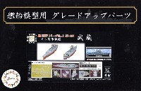 フジミ1/700 艦船模型用グレードアップパーツ日本海軍 戦艦 武蔵 エッチングパーツ & 艦名プレート