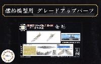 フジミ1/700 艦船模型用グレードアップパーツ日本海軍 戦艦 金剛 エッチングパーツ & 艦名プレート