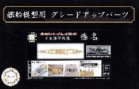 フジミ1/700 艦船模型用グレードアップパーツ日本海軍 戦艦 榛名 木甲板シール & 艦名プレート