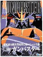 アオシマACKS (アオシマ キャラクターキット セレクション)ガンバスター (トップをねらえ!)