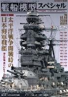 モデルアート艦船模型スペシャル艦船模型スペシャル No.73 太平洋戦争開戦時の日本海軍戦艦