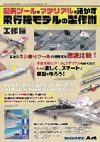 モデルアート臨時増刊最新ツールとマテリアルを活かす飛行機モデルの製作術 工作編