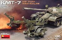 KMT-7 マインローラー 中期型