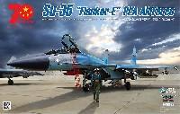 キティホーク1/48 ミリタリーエアクラフト プラモデルSu-35 フランカー E 中国人民解放軍空軍 Ver.2.0 w/ロシア軍 航空兵装装填カートセット