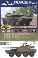 トワイライトモデルデカール陸上自衛隊 16式機動戦闘車 デカールセット A