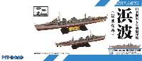 ピットロード1/700 スカイウェーブ W シリーズ日本海軍 夕雲型駆逐艦 浜波