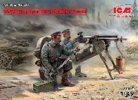 WW1 ドイツ MG08 MGチーム