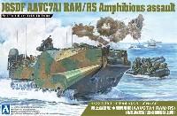 アオシマ1/72 ミリタリーモデルキットシリーズ陸上自衛隊 水陸両用車 (AAVC7A1 RAM/RS) 指揮通信型 島嶼部強襲上陸
