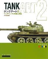 大日本絵画戦車関連書籍タンクアート 2 ウェザリングの理論と実践 現用車両編