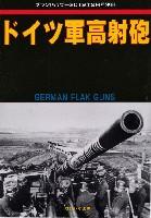 ドイツ軍高射砲