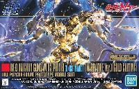 RX-0 ユニコーンガンダム 3号機 フェネクス ユニコーンモード ナラティブVer. ゴールドコーティング