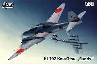 ソード1/72 エアクラフト プラモデル川崎 キ-102 甲/乙