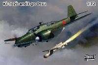 ソード1/72 エアクラフト プラモデル川崎 キ102b w/イ号無線誘導弾