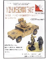 M1025 ハンビー & 地雷処理チームセット