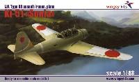 ウイングジーキット1/48 エアクラフト プラモデル日本陸軍 キ51 九九式軍偵察機