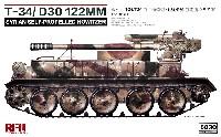 T-34/D-30 122mm自走砲 シリア軍