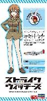 ハセガワストライク ウィッチーズストライクウィッチーズ シャーロット・E・イェーガー w/P-51D ムスタング