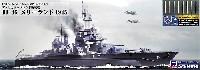 アメリカ海軍 コロラド級戦艦 BB-46 メリーランド 1945 真鍮挽き物砲身、旗&旗竿・艦名プレート エッチングパーツ付き