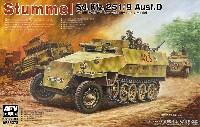 AFV CLUB1/35 AFV シリーズSd.Kfz.251/9 Ausf.D 7.5cm Kwk37 戦車砲搭載 火力支援車 前期型