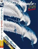 ブルーインパルス 2019 サポーターズ DVD スペシャル