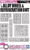 ISO 10穴 22.5インチ アルミホイール & 縦型冷凍機セット (高床用)