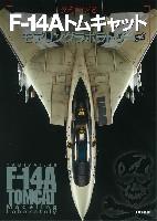 タミヤ 1/48 F-14A トムキャット モデリングラボラトリー