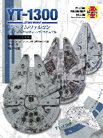 スター・ウォーズ YT-1300 ミレニアム・ファルコン オーナーズ・ワークショップ・マニュアル