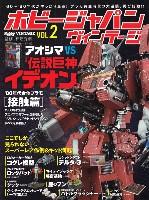 ホビージャパン ヴィンテージ Vol.2