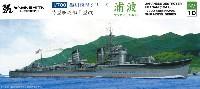 特型駆逐艦1型改 浦波 1941