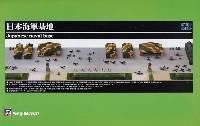 ピットロードスカイウェーブ S シリーズ日本海軍 航空隊基地