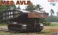 ドラゴン1/35 Modern AFV Seriesアメリカ M60 AVLB 架橋戦車 2 in 1