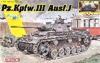 ドイツ 3号戦車 J型 極初期/初期生産型 (2in1)
