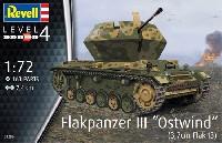 レベル1/72 ミリタリー3号対空戦車 オストヴィント 3.7cm Flak43