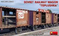 ソビエト ストーブ貨車 テブラシュカ