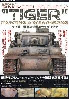 モデルアートタンクモデリングガイドTIGER タイガー戦車の塗装とウェザリング