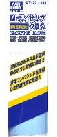 GSIクレオス研磨 切削 彫刻Mr.ワイピングクロス (静電気抑制仕様)
