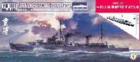 フライホーク1/700 艦船中国海軍 軽巡洋艦 重慶 中国海軍70周年 記念版