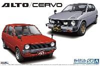 アオシマ1/24 ザ・モデルカースズキ SS30V アルト / SS20 セルボ '79